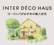 INTER DÉCO HAUS ~ヨーロッパがお手本の輸入住宅~