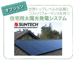世界トップレベルの品質とコストパフォーマンスを持つ【住宅用太陽光発電システム】(オプション)
