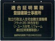 flat35_toroku